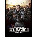 テロ対策特殊部隊 BLACK.1ブラック・ワン(字幕版)