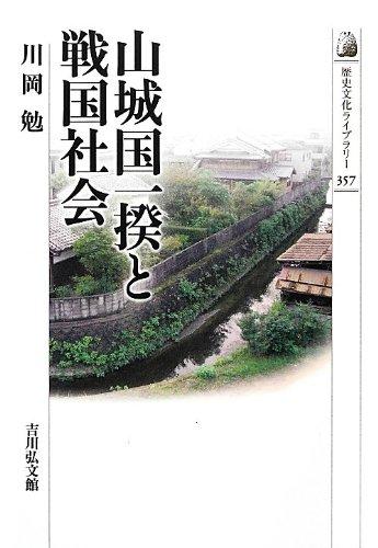 山城国一揆と戦国社会 (歴史文化ライブラリー)の詳細を見る