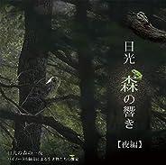 日光 森の響き【夜編】