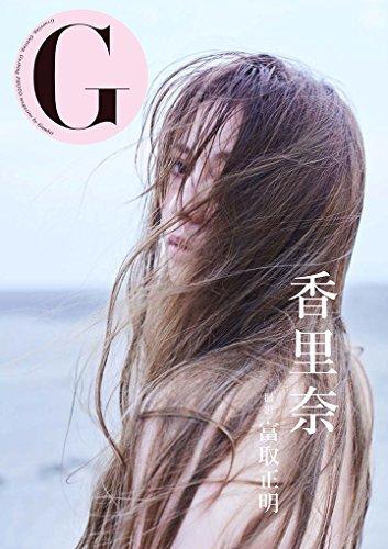 G 香里奈 (写真集)