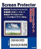 CASIO HIGH SPEED EXILIM EX-ZR1700専用 液晶保護フィルム(反射防止フィルム・マット)