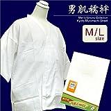 男性 着物 肌襦袢 肌じゅばん 和装肌着 日本製 Mサイズ「白」MHG3163