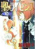 聖(セント)〓ライセンス (10) (Asuka comics DX)