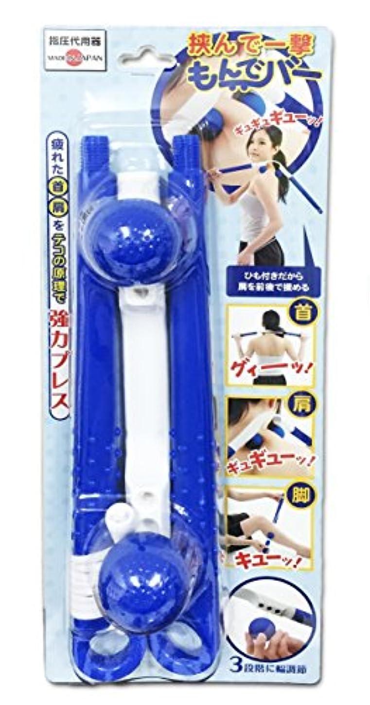 代替平らな効果的にきつい肩こり専用器具 もんでバー (指圧代用機) 日本製 (ブルー)