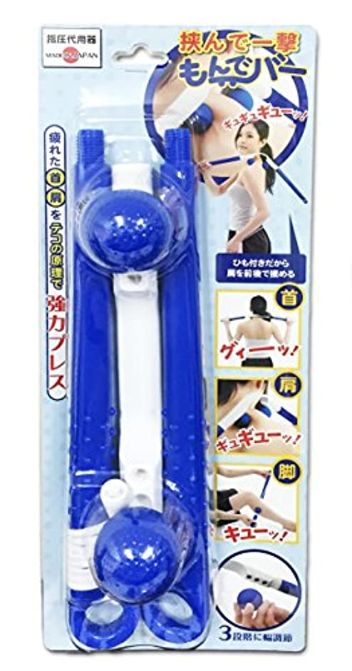 劇場生じる孤独なきつい肩こり専用器具 もんでバー (指圧代用機) 日本製 (ブルー)