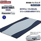 フランスベッド RH-BAE-ベッドパッド (シングル)