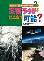 災害予知はどこまで可能? (世界にほこる日本の先端科学技術 2)