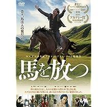 馬を放つ [DVD]