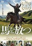 馬を放つ[DVD]