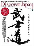 Discover Japan 2013年2月号 Vol.26[雑誌]
