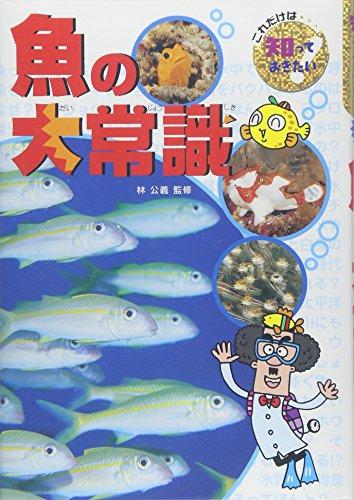 魚の大常識 (これだけは知っておきたい)