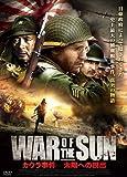 WAR OF THE SUN  カウラ事件―太陽への脱出 [DVD]