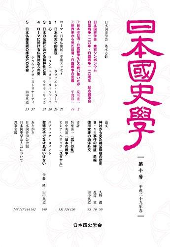 日本国史学第10号の詳細を見る
