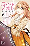 コハルノオト 6 (プリンセス・コミックス)
