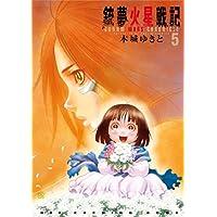 銃夢火星戦記(5) (イブニングコミックス)