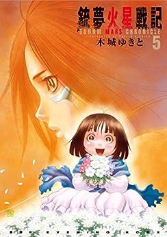 [木城ゆきと]の銃夢火星戦記(5) (イブニングコミックス)