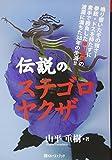 伝説のステゴロ・ヤクザ (ベストセレクト 768)
