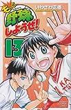 もっと野球しようぜ! 13 (少年チャンピオン・コミックス)