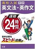 速修24時間 15(英語)―高校入試 英文法・英作文