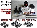 社外キーレスエントリー!アクチェーター2個サイレンスピーカー フルセット♪【JC80】