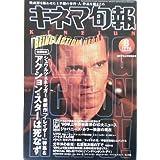 【キネマ旬報】No.1199 1996年8月下旬号 アクション?スターは死なず [雑誌]