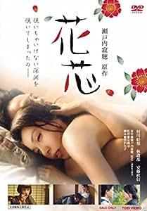 花芯 [DVD]