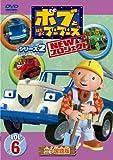 ボブとはたらくブーブーズ NEWプロジェクト シリーズ2 Vol.6 [DVD]