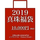 福袋 2019 10,000円 (Dセット)