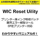 WIC Reset Utility プリンター廃インク吸収パッド限界エラー解除ツール 廃インク吸収パッド量が限界に達しましたを解除。サポート無し自己責任【メールにて送信/宅配便等でのお届けはございません】