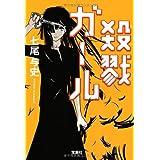 Amazon.co.jp: 七尾, 与史:作品...