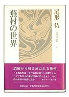 蕪村の世界 (古典を読む)
