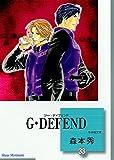 G・DEFEND(33) (冬水社文庫)