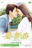 星に誓う恋 DVD-BOX3[DVD]