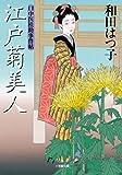 口中医桂助事件帖 江戸菊美人 (小学館文庫)