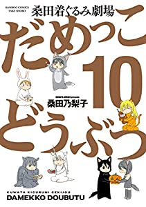 だめっこどうぶつ (10) (バンブーコミックス 4コマセレクション)