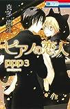 ピアノの恋人 ppp 3 (花とゆめCOMICS)