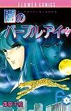 闇のパープル・アイ(2) (フラワーコミックス)