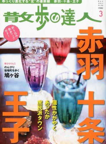 散歩の達人 2012年 03月号 [雑誌]の詳細を見る