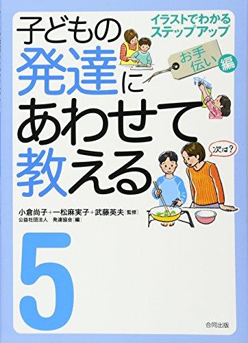 子どもの発達にあわせて教える〈5〉イラストでわかるステップアップ お手伝い編