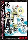 アオバ自転車店へようこそ!(12) (ヤングキングコミックス)