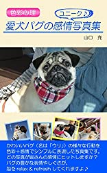 <色彩心理>愛犬パグの感情ユニーク写真集