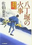 八丁堀の火事―鎌倉河岸捕物控〈16の巻〉 (時代小説文庫)
