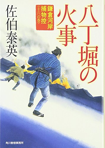 八丁堀の火事―鎌倉河岸捕物控〈16の巻〉 (時代小説文庫)の詳細を見る