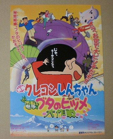 【映画チラシ】クレヨンしんちゃん 電撃!ブタのヒヅメ大作戦 原恵一 [映画チラシ]
