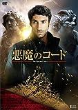悪魔のコード [DVD]