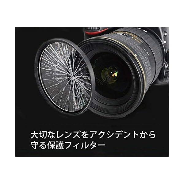 Kenko 95mm レンズフィルター MC ...の紹介画像3