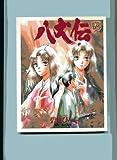 八犬伝 (9) (ニュータイプ100%コミックス)