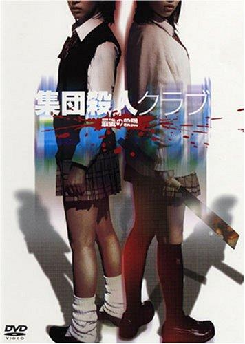 集団殺人クラブ 最後の殺戮 [DVD]