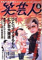 笑芸人 (Vol.8(2002秋号))