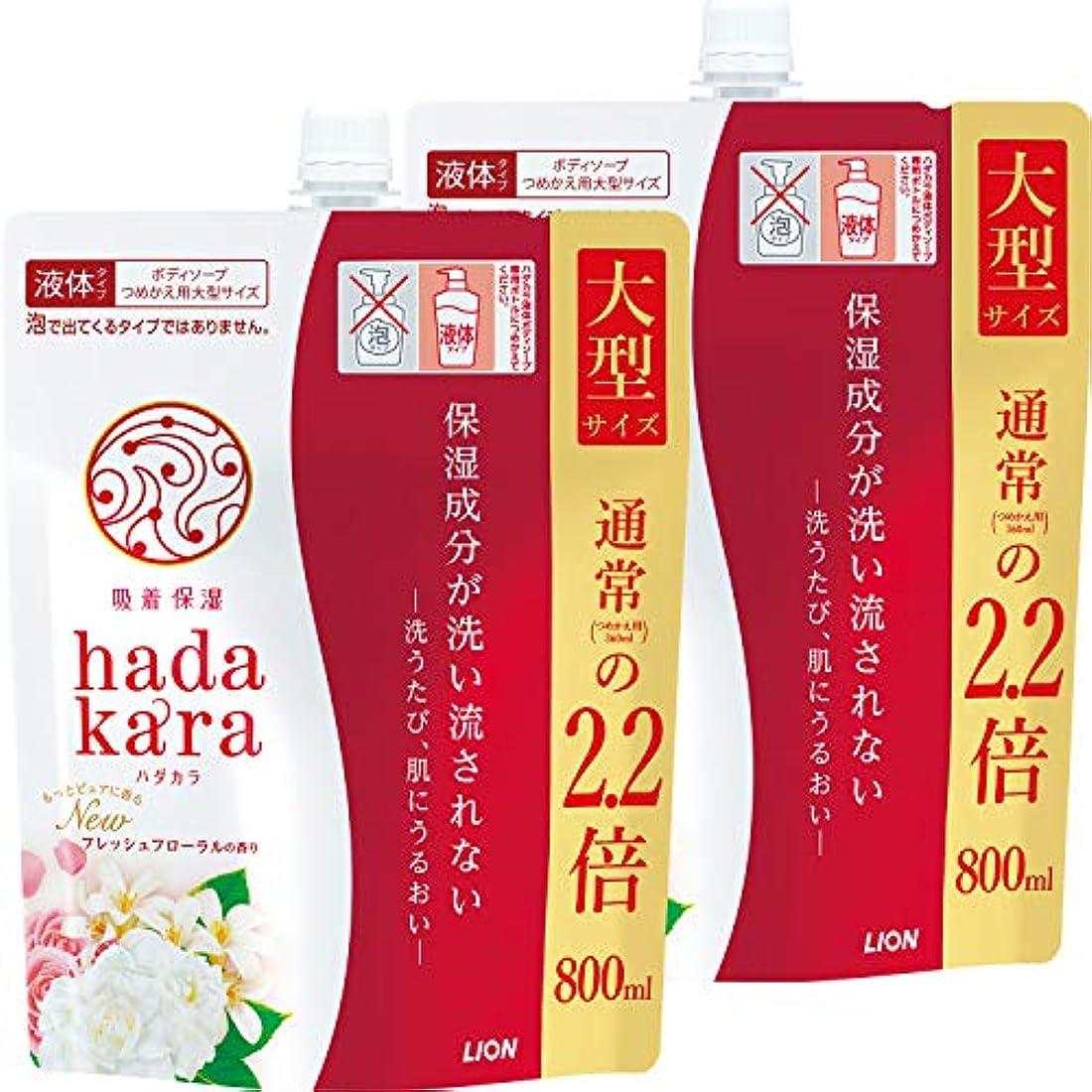 賛辞ばかげた講義hadakara(ハダカラ) ボディソープ フレッシュフローラルの香り つめかえ用大型サイズ 800ml×2個
